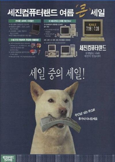 세진컴퓨터 진돗개 컴퓨터 광고