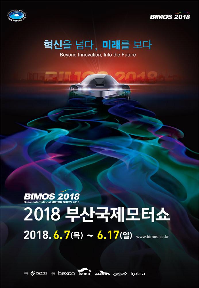 2018 부산국제모터쇼 BIMOS 미래의 물결, 감동의 기술 Bexco