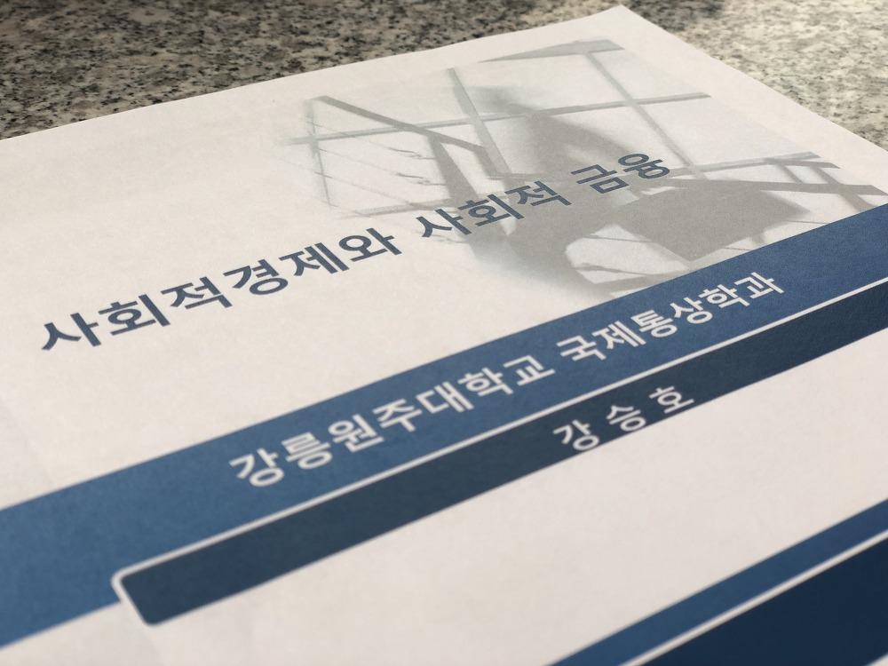 [사회적경제세미나] 사회적경제와 사회적금융 at 한국은행 강릉본부