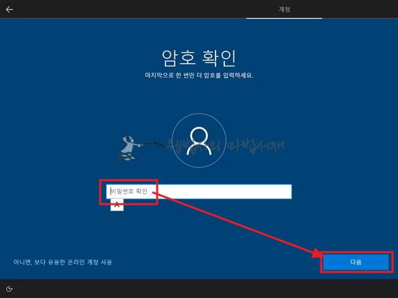 윈도우10 계정 설정 오프라인 계정 암호 확인