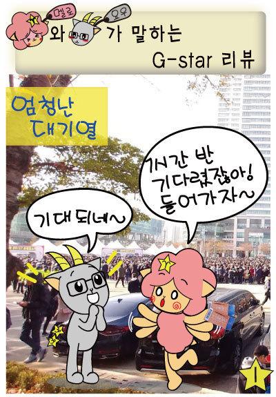 부산 지스타 G-Star
