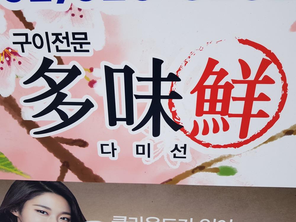[강남역 맛집]구이전문 다미선