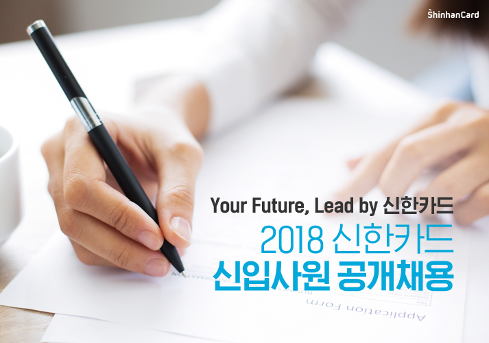 신한카드 신입사원 공개채용