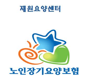 재원요양센터_logo