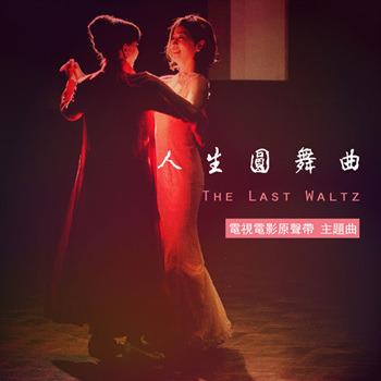 Mira Lin [2015, The Last Waltz (Original TV Soundtrack) ]