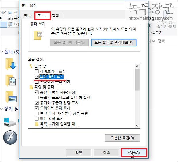 윈도우10 탐색기에 휴지통 추가하는 방법