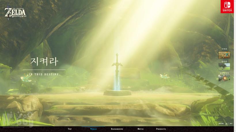 [스위치][절대 추천] 젤다의 전설 : 브레스 오브 더 와일드 - 2편 : 공식 페이지 소개