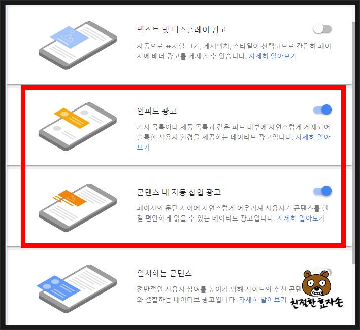 구글 애드센스 자동광고