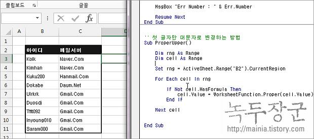 엑셀 VBA 영어 첫 글자만 대문자로 변경하는 방법