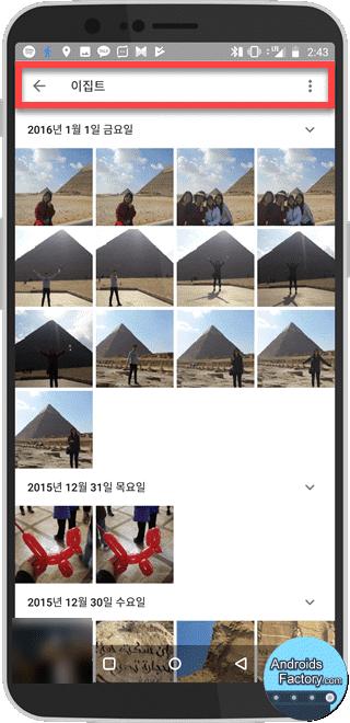 구글 사진 동기화 인공지능