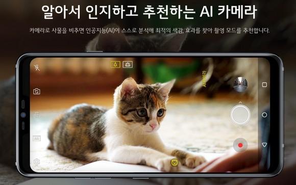LG G7 씽큐 AI 카메라