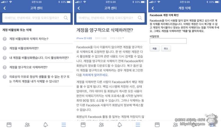 페이스북, 계정삭제, 탈퇴, 비활성화, 백업