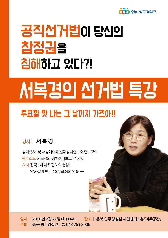 <선거법특강> 공직선거법이 당신의 참정권을 침해하고 있다?! (강사:서복경)