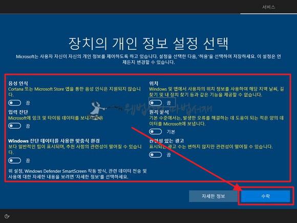 윈도우10 장치의 개인 정보 설정 전체 비활성