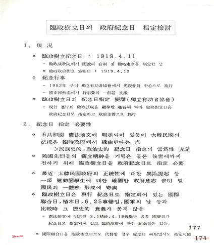 대한민국임시정부 수립 법정기념일 제정