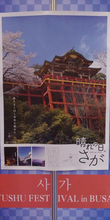 사가현 여행