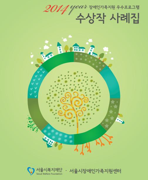 2014년 장애인가족지원 우수프로그램 수상작 사례집