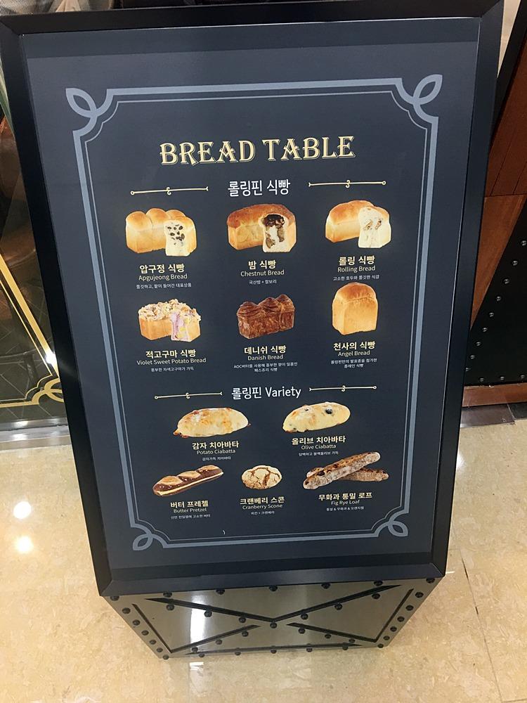 롤링핀 빵