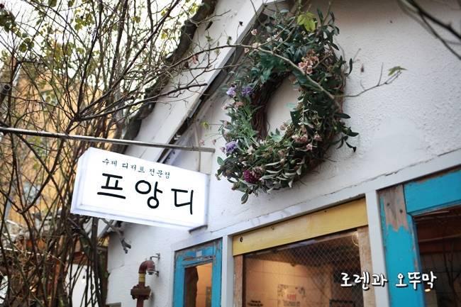 서울 익선동 프앙디