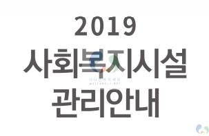 2019년 사회복지시설관리안내