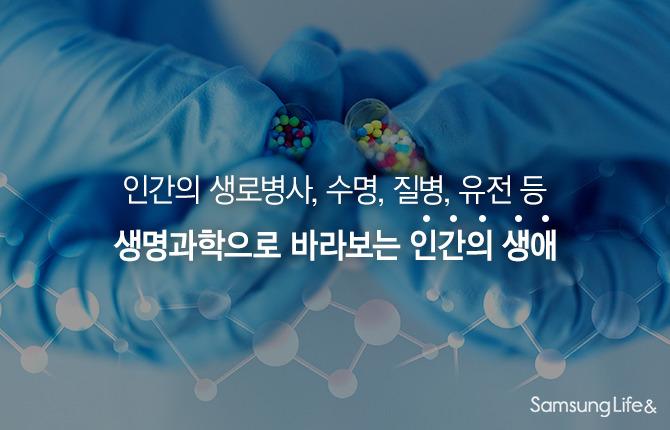 인간의 생로병사, 수명, 질병, 유전 등 생명과학으로 바라보는 인간의 생애