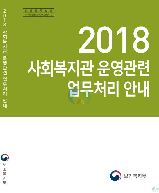 2018년 사회복지관 운영관련 업무처리 안내