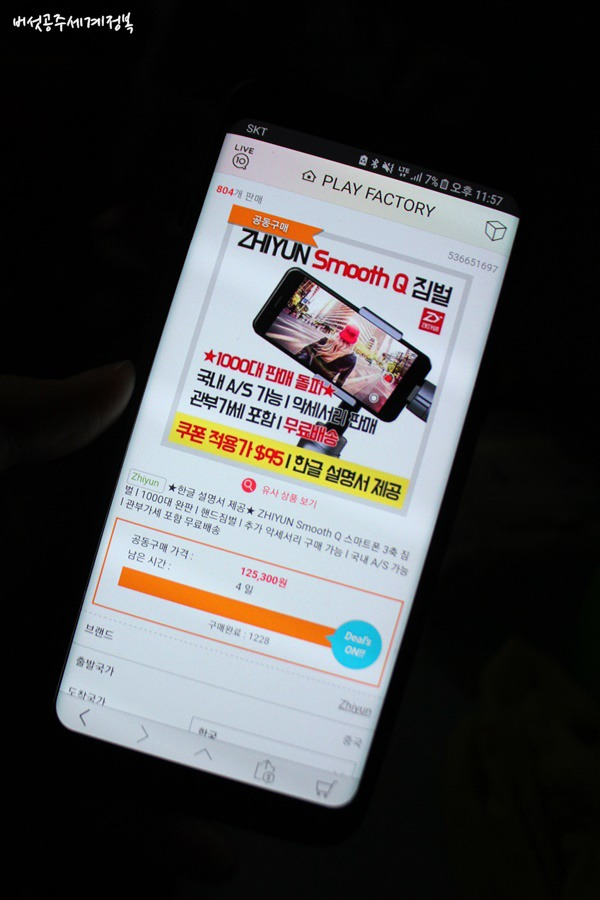 스마트폰 영상촬영, 스마트폰 핸드짐벌로 오케이! ZHIYUN Smooth Q(지윤텍 스무스3)
