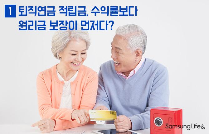 할아버지 할머니 통장 웃음 행복