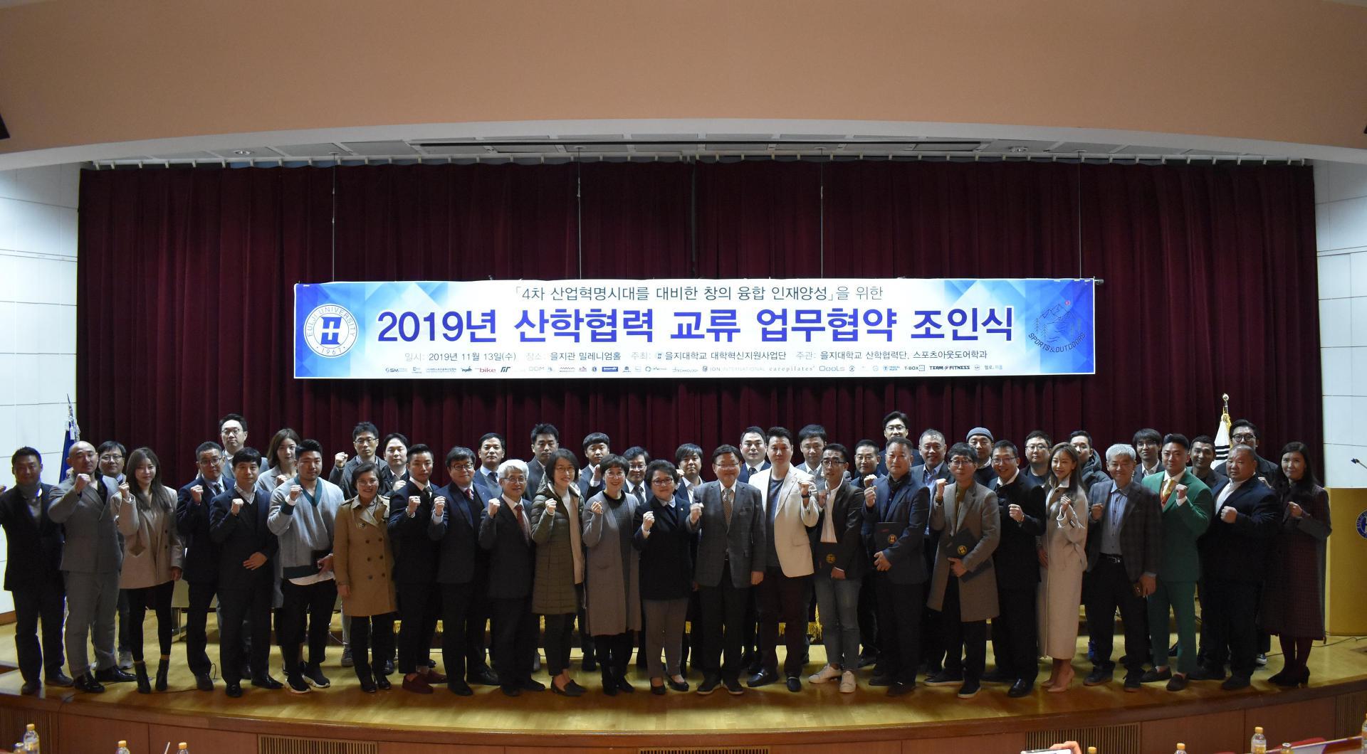 을지대학교, 4차산업혁명시대 대비 산학협력 협약식 체결