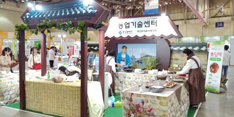 2017 부산국제음식박람회 김치