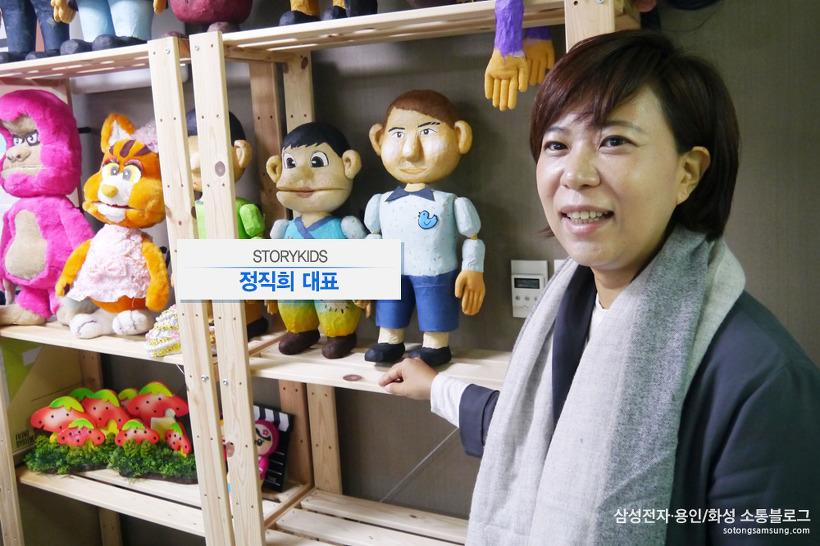 storykids 정직희 대표