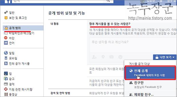 페이스북 해시태그(#) 활용해서 자료 검색하는 방법