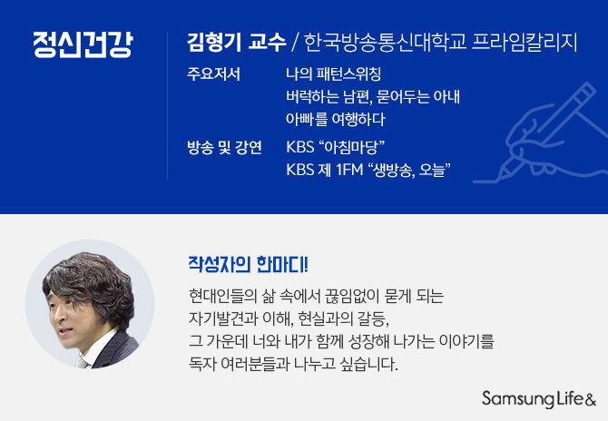 정신건강 김형기 교수 행복한 현대인