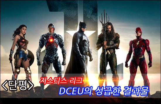 [단평] 저스티스 리그 - DCEU의 성급한 결과물