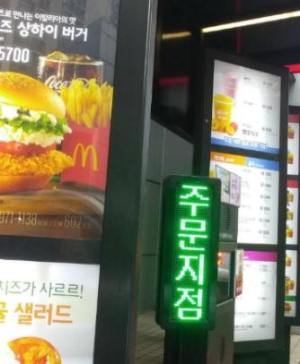 맥도날드_2