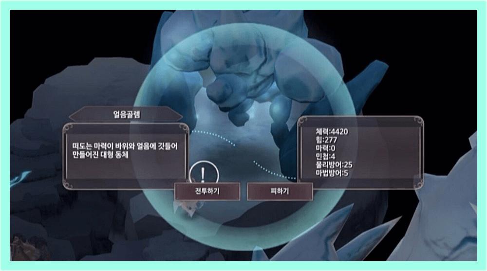 마녀의 샘3 얼음골렘 스탯