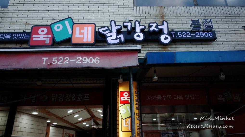 동해여행 : 욱이네 닭강정 / 북평5일장/ 닭강정맛집