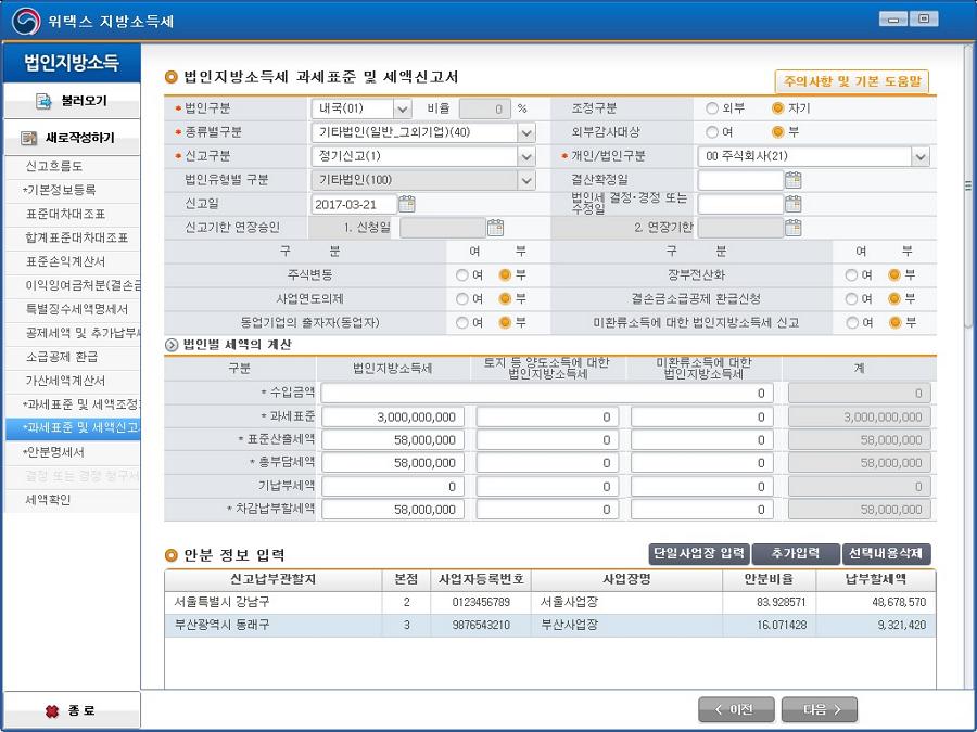 과세표준 및 세액신고서 작성