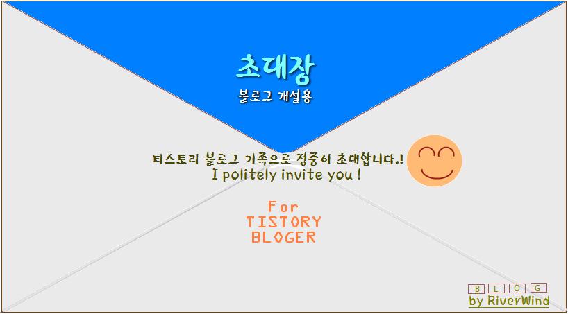 좋은 블로거를 위한 초대장