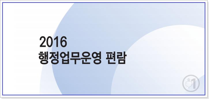 2016 행정업무운영 편람(42쪽 ∼ 43쪽, '마. 항목의 구분')