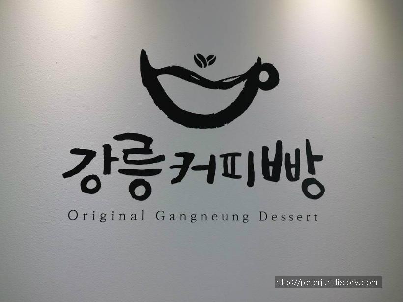 강릉커피빵 카페