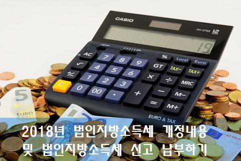 2018년 4월 법인지방소득세 납부