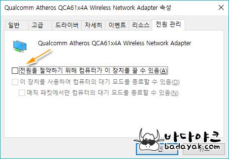 윈도우10 최대 절전 모드 복귀 시 와이파이(무선 LAN)이 꺼질 때 해결 방법