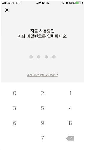카카오뱅크 비밀번호