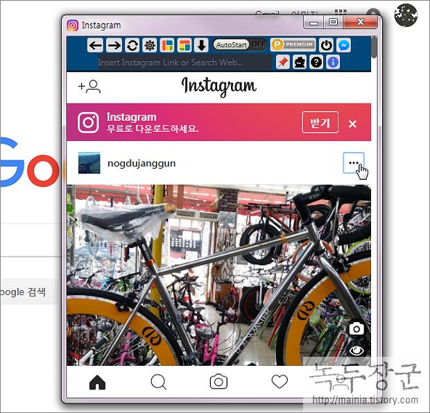 인스타그램(Instagram) PC 버전에서 사진 올리는 방법