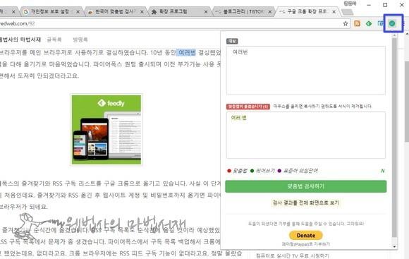 한국어 맞춤법 검사기 단어 맞춤법 검사 결과