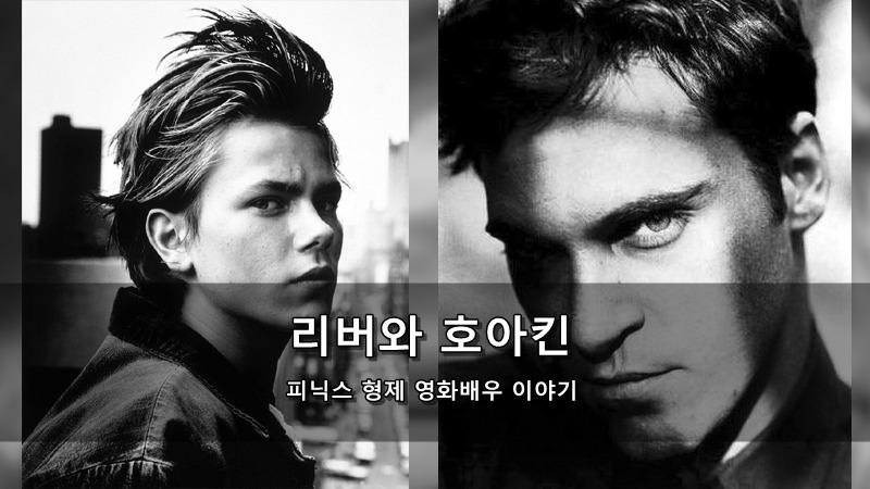 리버 피닉스와 호아킨 피닉스 - 형제 영화배우 이야기