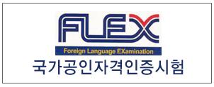 공무원시험 영어 플렉스