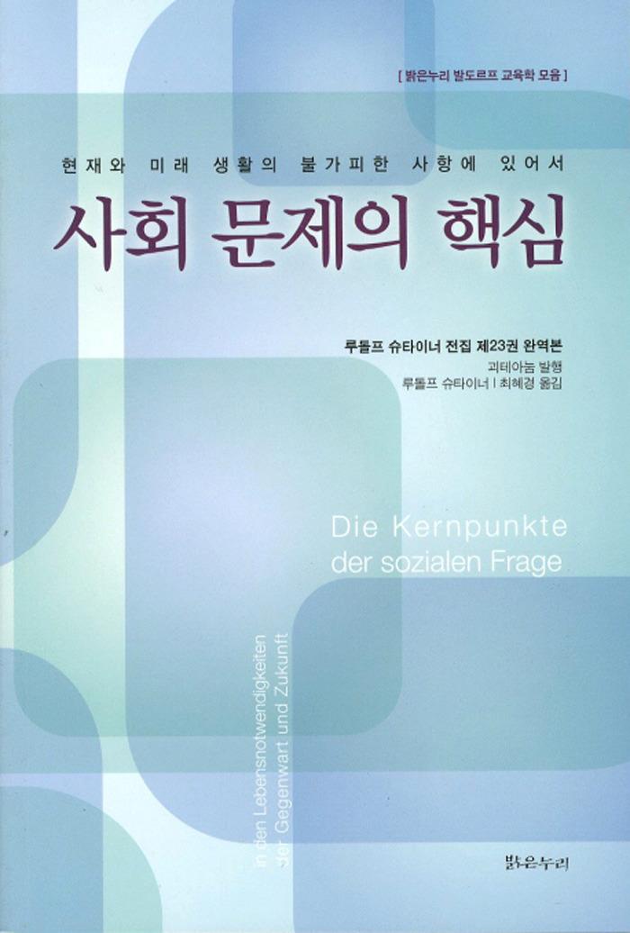 [사회 문제의 핵심] 사회화 - 경제생활, 정치생활, 정신생활