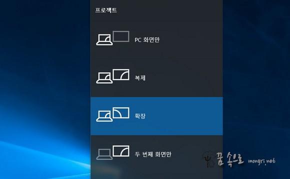 윈도우10 프로젝트 기능
